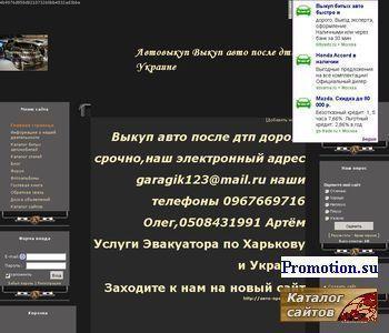 Автовыкуп - http://avtoxlam.ucoz.com/
