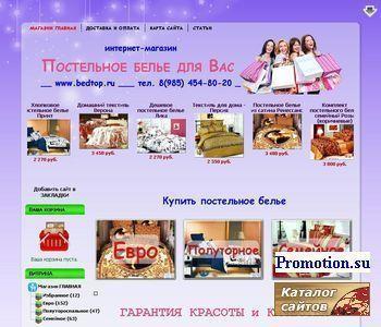 Элитный текстиль интерент - магазин - http://www.bedtop.ru/