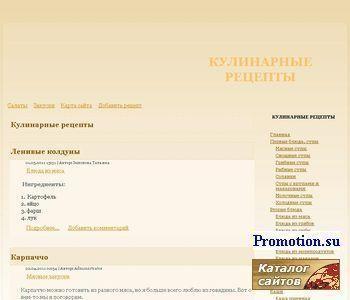 Кулинарные рецепты - http://good-kulinar.ru/