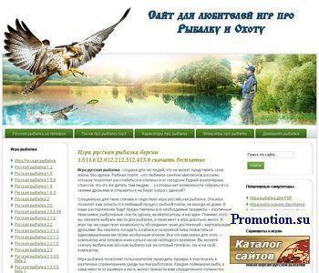Портал для любителей игр про охоту и рыбалку - ска - http://www.russkajarybalka.com/