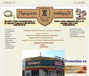 Городской ломбардъ - http://www.gor-lombard.ru/