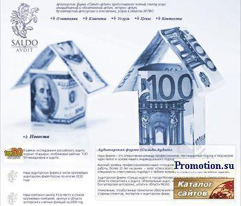 Аудиторская фирма Сальдо-Аудит - http://www.saldo-audit.ru/