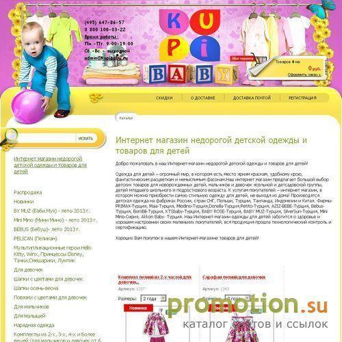 Детская Обувь Интернет Магазин Розница