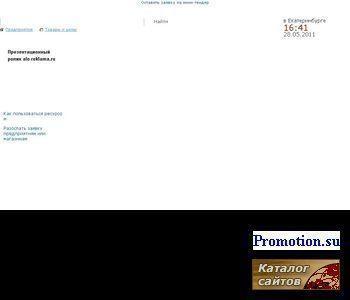ООО ГПСП «АЛО-РЕКЛАМА.РУ» - городской портал спрос - http://alo-reklama.ru/