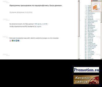 Программы тренировок в пауэрлифтинге - http://plbaza.narod.ru/