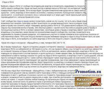 Отдых в Ялте, жильё в Ялте. Трансфер по Крыму - http://yaltahouse.nm.ru/