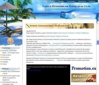 Туры в Испанию на Коста дель Соль - http://smtur.com/