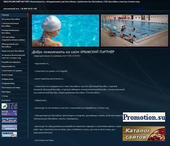 Строительство бассейнов - http://partner.crimea.ua/
