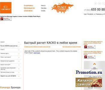 Расчет КАСКО калькулятор Страховой брокер СПБ - http://www.kaskospb.com/