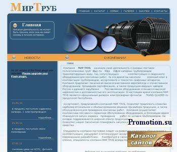 МИР ТРУБ - трубы полиэтиленовые пнд водопроводные - http://xn--90anlrali.xn--p1ai/