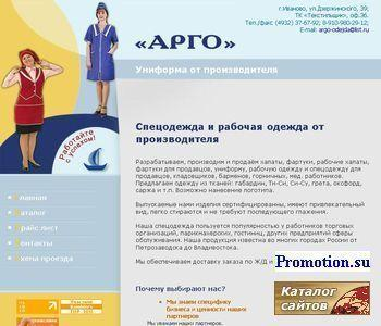 Рабочая одежда от производителя в Иваново - http://argo-ivanovo.ru/
