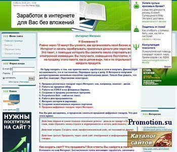 Пакет Start On-Line - Ваш заработок в интернете - http://mysol.ucoz.ru/