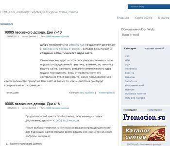 HTML, CSS, JavaScript, Верстка – уроки для начинаю - http://denweb.ru/