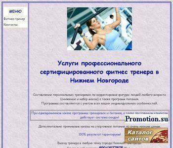 Фитнес и активный отдых в Нижнем Новгороде - http://fitness-nn.narod.ru/