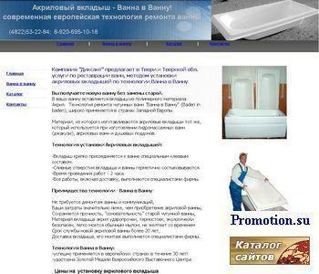 Реставрация ванн-установка акриловых вкладышей Тв - http://www.diksant.ru/