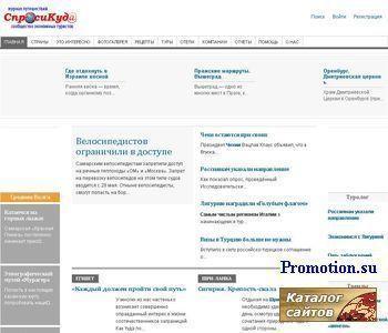СпросиКуда поехать - http://www.sprosikuda.ru/