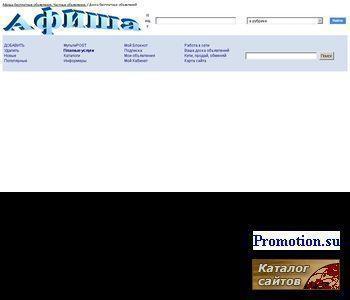 Афиша бесплатные объявления. - http://board.rusua.info/