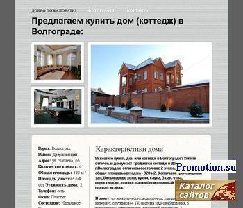 Продажа коттеджа - http://domvlg.ru/