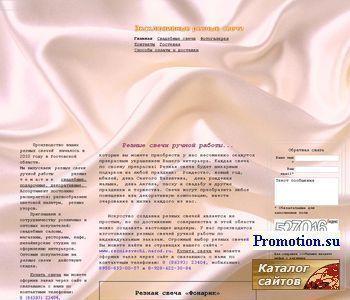 Резные свечи - http://rezniesvechi.narod.ru/
