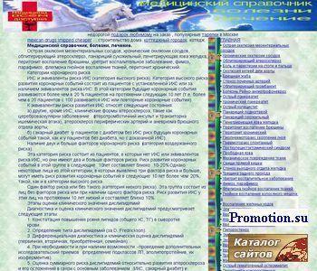 Медицинский справочник, болезни, лечение - http://www.yroweb.ru/