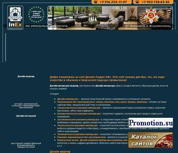 Дизайн студия «InEx» - Дизайн интерьеров и экстерь - http://www.inex-d.ru/