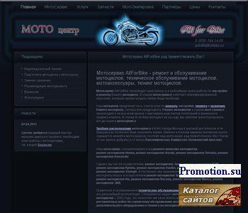 Мотоцентр AllForBike - это мотосервис, тюнинг, рем - http://allforbike.ru/