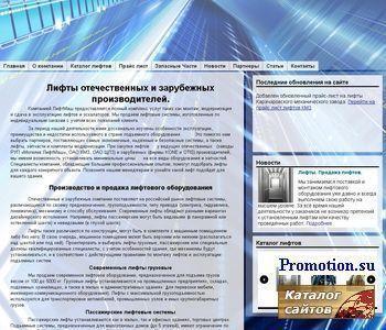 Лифтмаш - монтаж лифтов - http://www.liftf.ru/