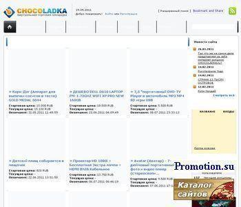 ChocoLadka - виртуальная торговая площадка - http://chocoladka.ru/