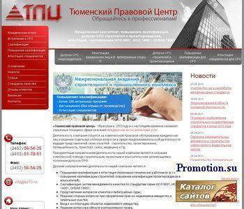 """ООО """"Тюменский правовой центр"""" - http://tpc72.ru/"""