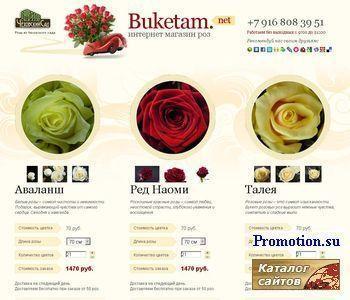 Тут вы легко можете заказать розы Талея с быстрой - http://buketam.net/
