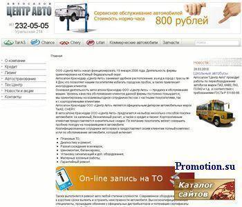 ООО Центр Авто - http://www.centr-auto.org/
