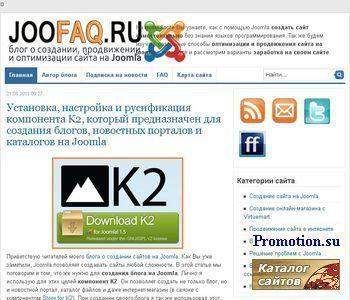 Блог о создании и продвижении сайтов на Joomla 1.5 - http://joofaq.ru/