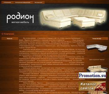 Мебельная фабрика Родион - лидер в производстве мя - http://www.mfrodion.ru/