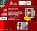 Окна REHAU, двери, потолки в Пензе - http://св-спс.рф