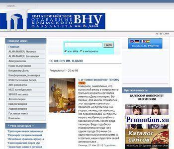 ЕО КФ ВНУ им.В.Даля - http://www.evp.snu.edu.ua/