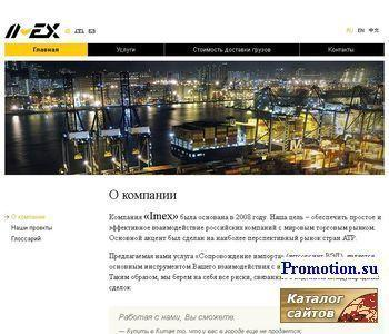 Имекс ООО - http://imextrader.ru/