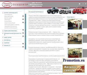 Ремонт ходовой и кузова в в Техцентре «Панин Авто» - http://www.panin-auto.ru/