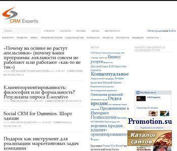 CRM экспертc – интернет журнал. - http://www.crmexperts.ru/
