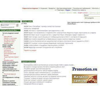 системы хранения данных, - http://plusworld.ru/