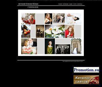 Свадебный фотограф Логинова Наталья. - http://nloginova.com/