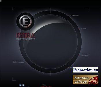 Аэрофото и видеосъемка - http://eyera.ru/