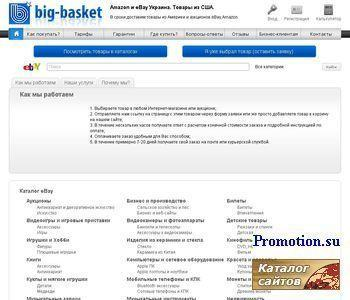 Amazon Украина - http://big-basket.net/