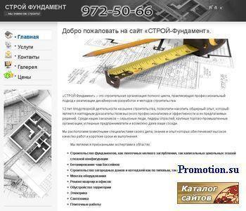 Фундамент - http://www.stroy-fundament.ru/