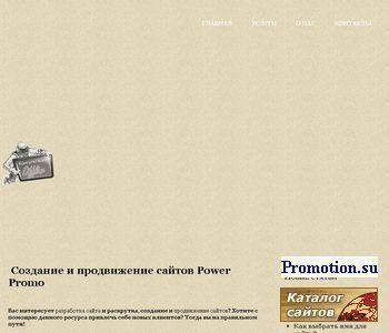 Power-Promo - http://www.power-promo.com.ua/