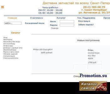 Автомаг78 - http://automag78.ru/