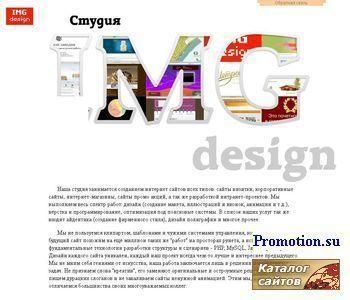 Дизвйн-студия IMG design - http://imgdesign.ru/