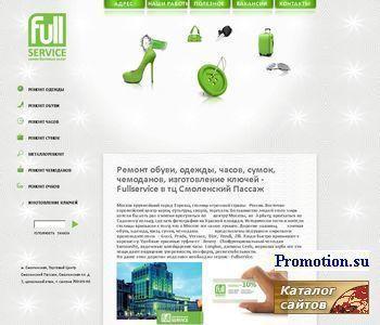 Fullservice мастерские по ремонту одежды, обуви, часов, сумок, чемоданов...