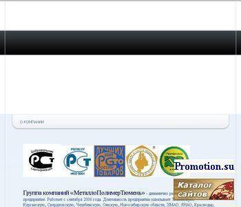 "ООО ""МеталлоПолимерТюмень"" - http://www.ooo-mpt.ru/"