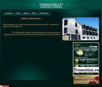 Комплекс отдыха Империал - http://www.imperial-kerch.com.ua/