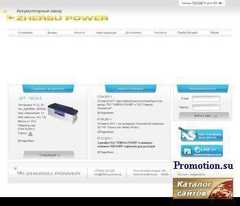 Аккумуляторный завод Zhersu Power - http://zhersu-power.ru/